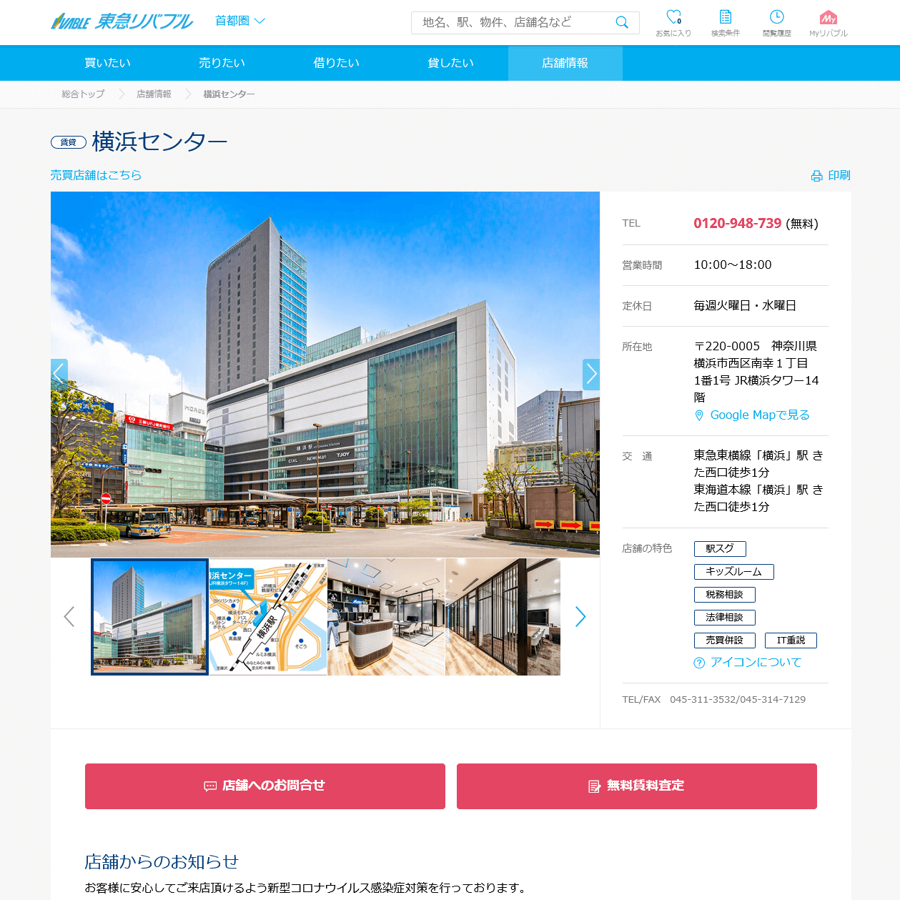 "<span class=""title"">東急リバブル 横浜センター</span>"