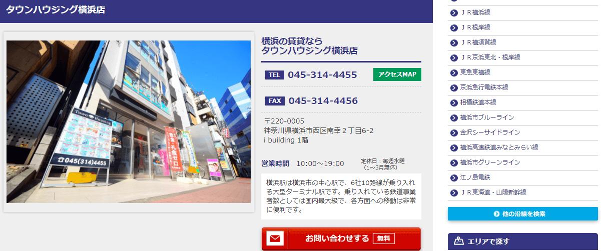 タウンハウジング横浜店の画像2