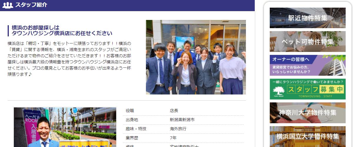 タウンハウジング横浜店の画像3