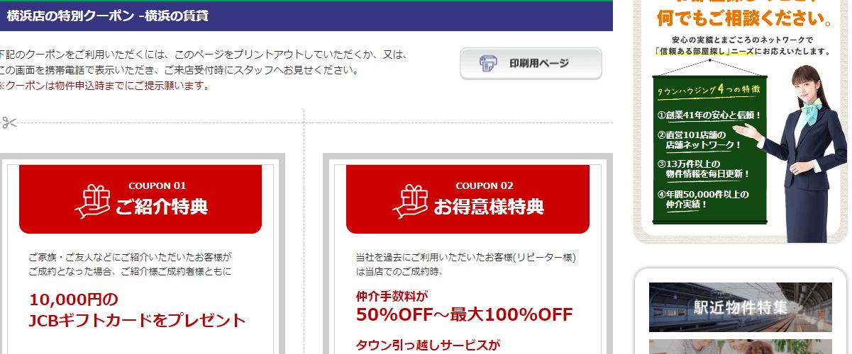 タウンハウジング横浜店の画像4
