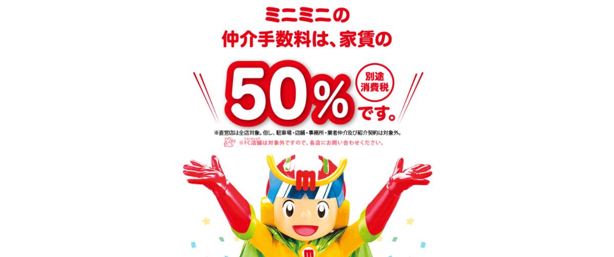 ミニミニ神奈川横浜西口店の画像2