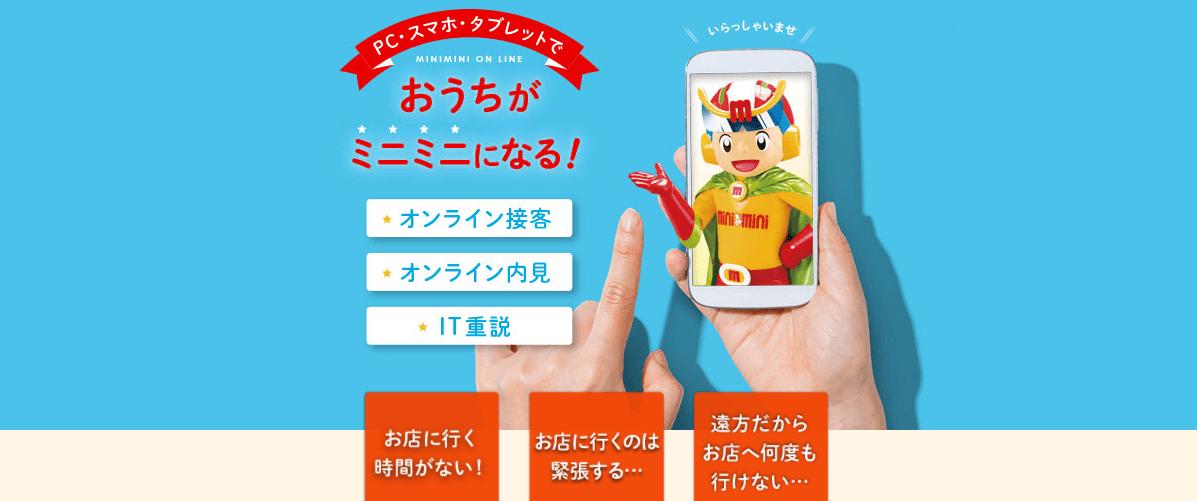 ミニミニ神奈川横浜西口店の画像3