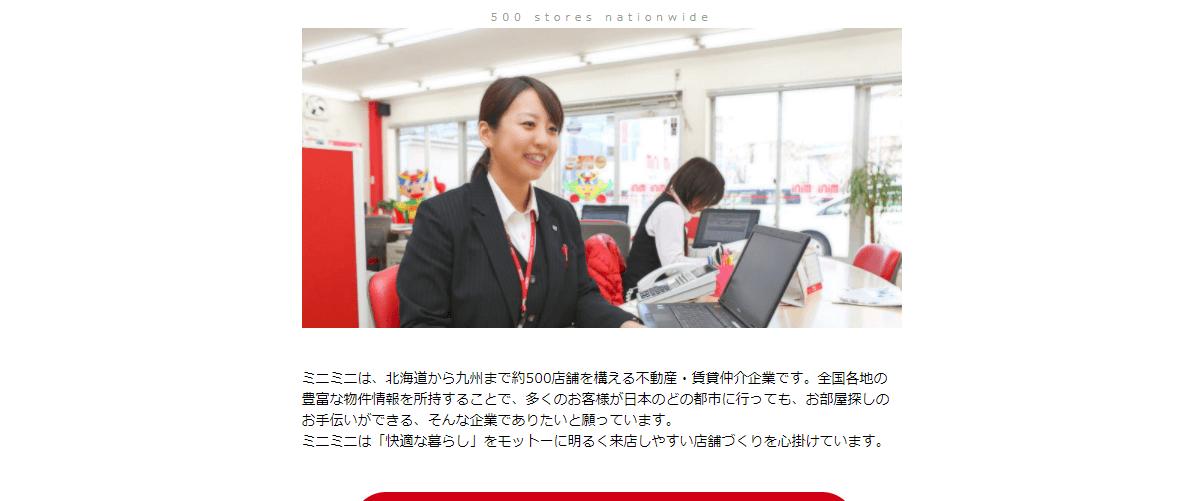 ミニミニ神奈川横浜西口店の画像5