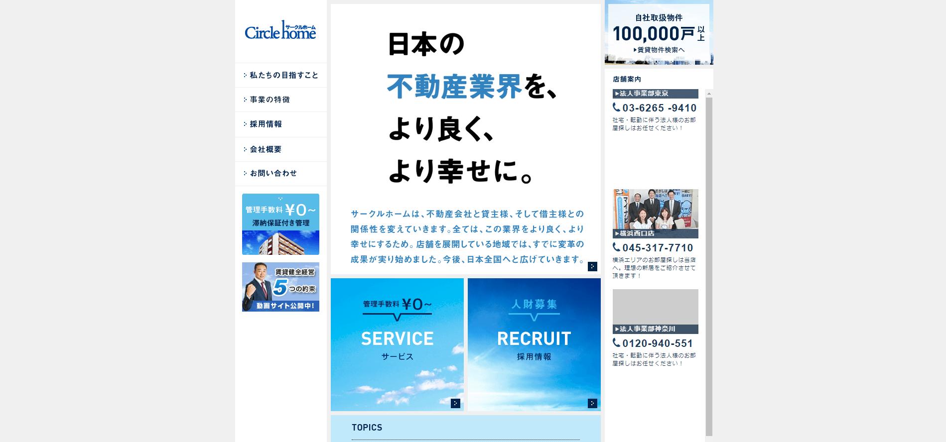 株式会社サークルホーム 横浜西口店の画像1