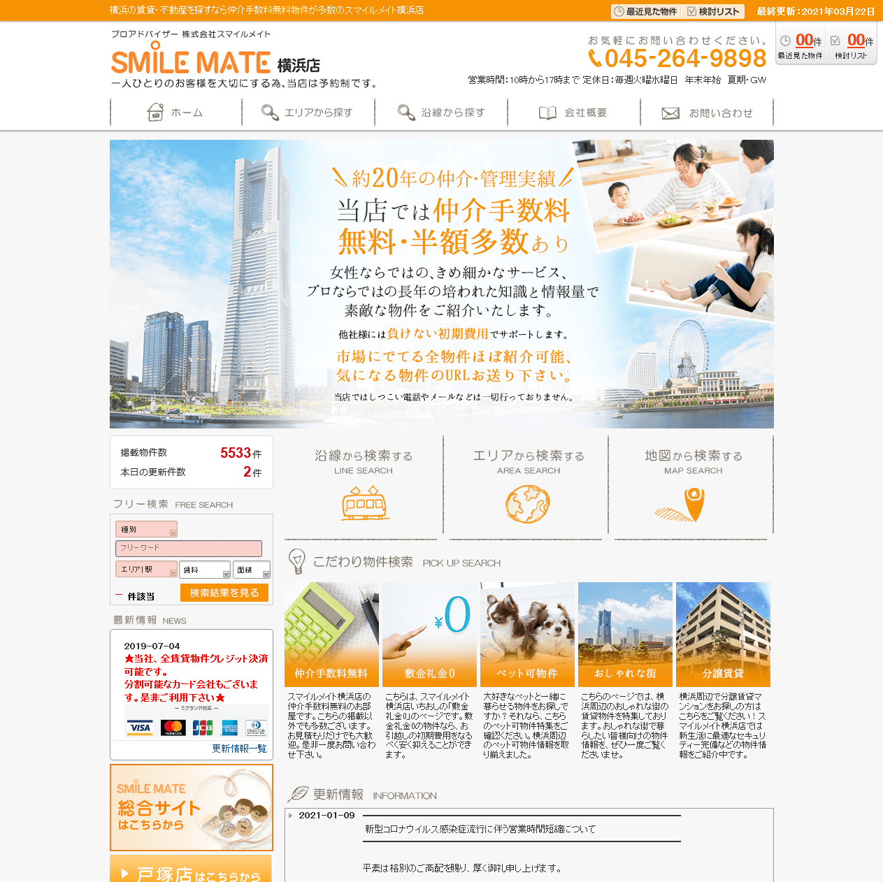 "<span class=""title"">スマイルメイト横浜店</span>"