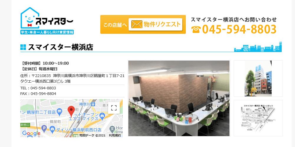 スマイスター 横浜店の画像
