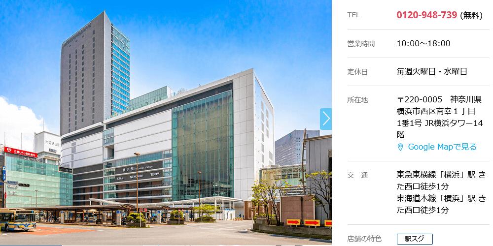 東急リバブル 横浜センターの画像