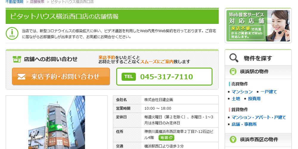 ピタットハウス横浜西口店の画像