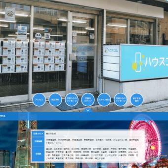 ハウスコム横浜店の画像