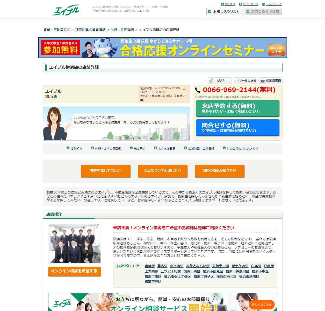 "<span class=""title"">エイブル横浜店の口コミや評判</span>"